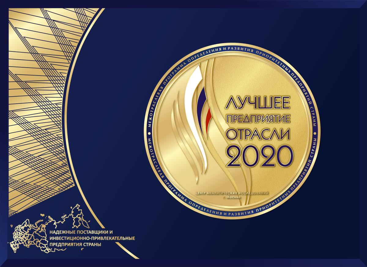 Награда ЛПО 2020 (2)